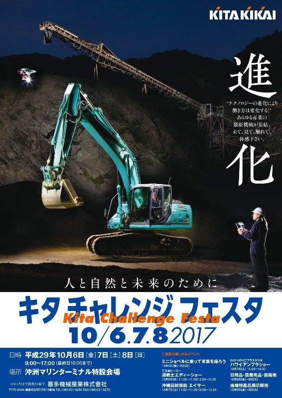 10/6 ≫ 10/8 キタ チャレンジ フェスタ 2017 in 沖洲マリンターミナル特設会場