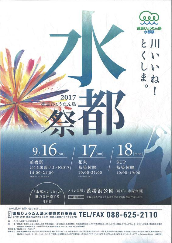 9/16 ≫ 9/18 徳島ひょうたん島水都祭2017