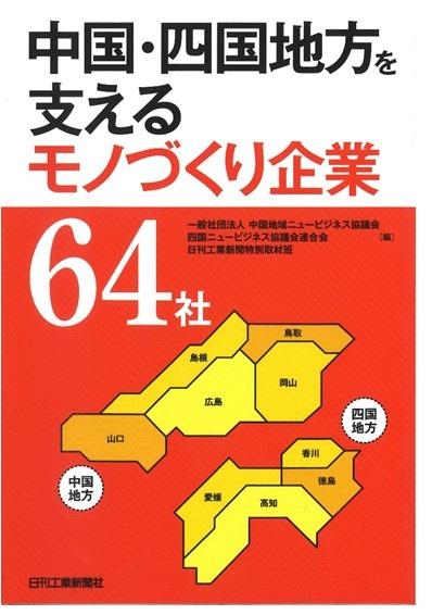 「中国・四国地方を支えるモノづくり企業64社」掲載