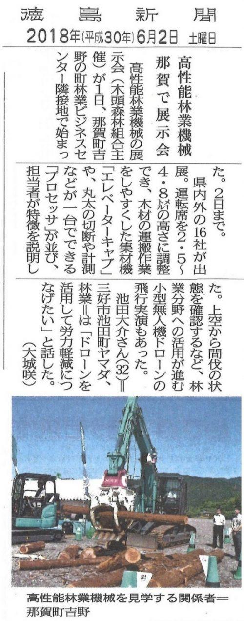 """徳島新聞に""""最新林業機械見学試乗会in那賀町""""の記事が掲載されました"""