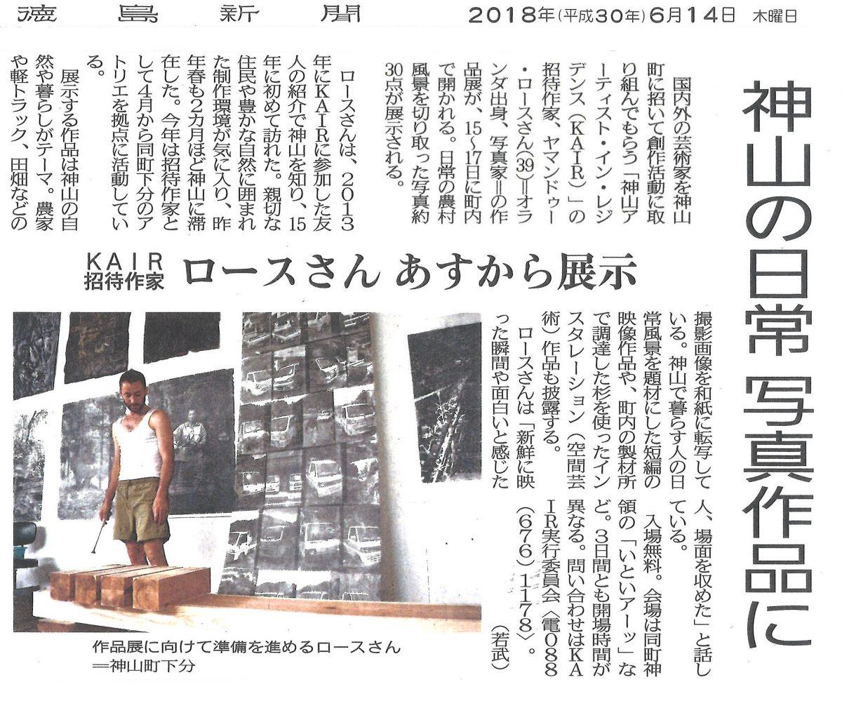 "6/15-6/17 KAIR2018春プログラム""Yamandu Roos Artworks作品展"" ご覧ください!"