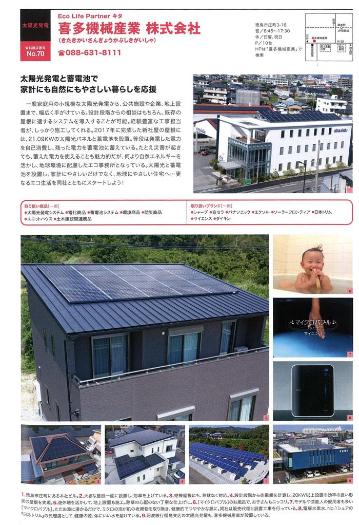 徳島の家づくり2018_記事