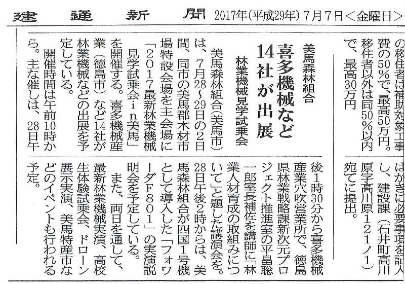 """建通新聞に""""最新林業機械 見学試乗会""""の記事が掲載されました"""
