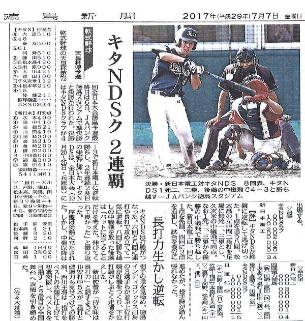 軟式野球『キタNDSクラブ』2年連続V