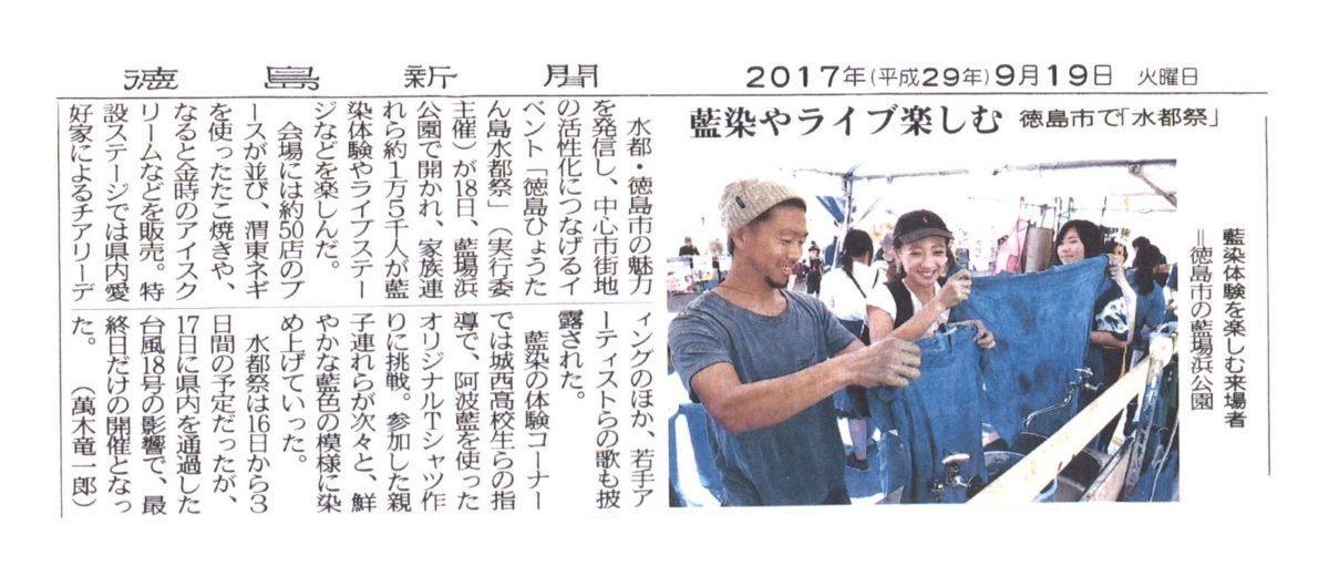 """徳島新聞に""""徳島ひょうたん島水都祭""""の記事が掲載されました"""