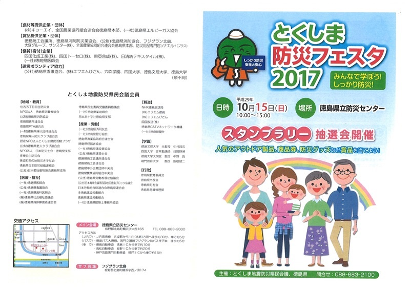 10/15 とくしま防災フェスタ2017 in 徳島県立防災センター