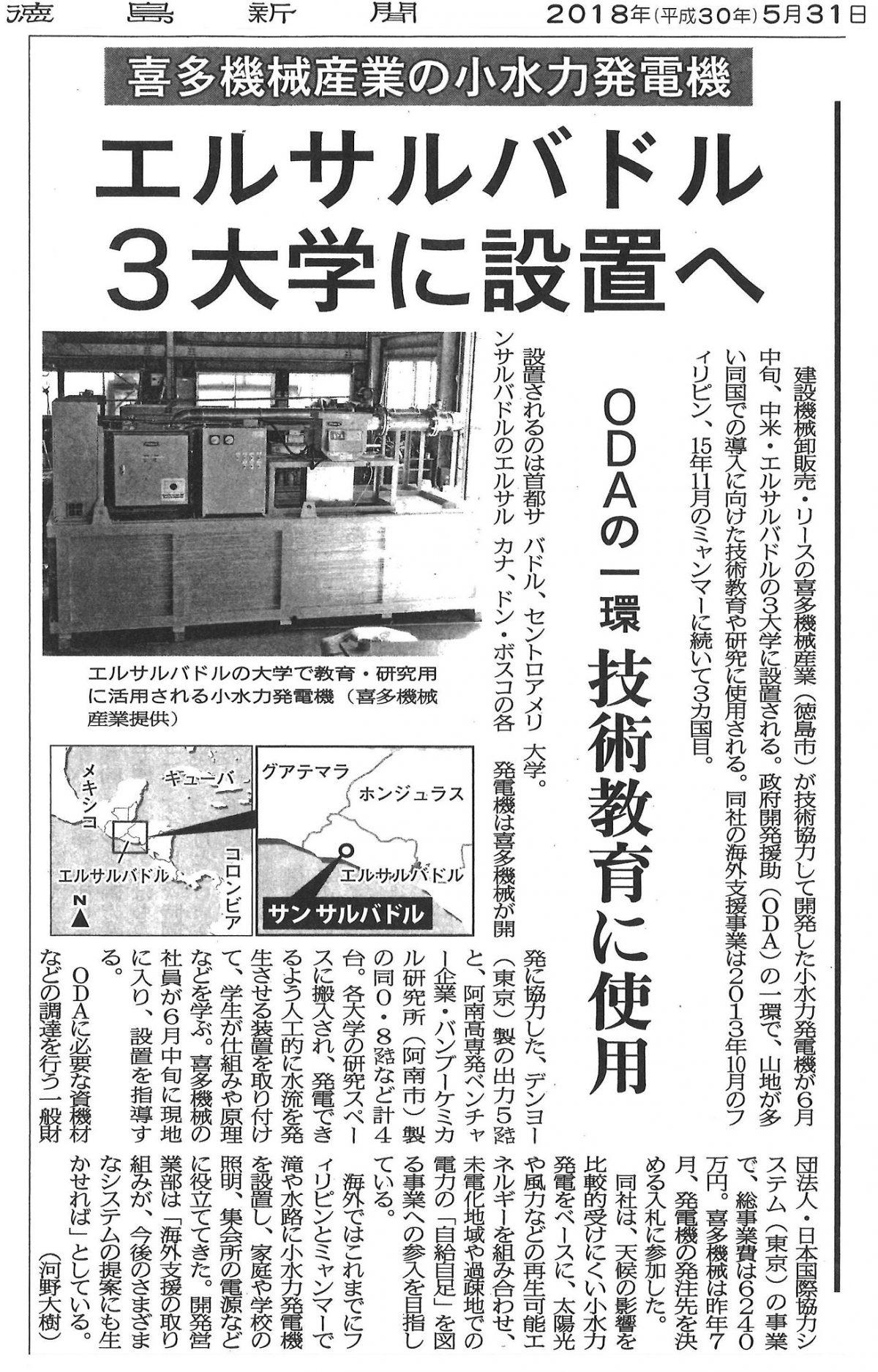 """徳島新聞に""""小水力発電機 エルサルバドル3大学に設置へ""""の記事が掲載されました"""
