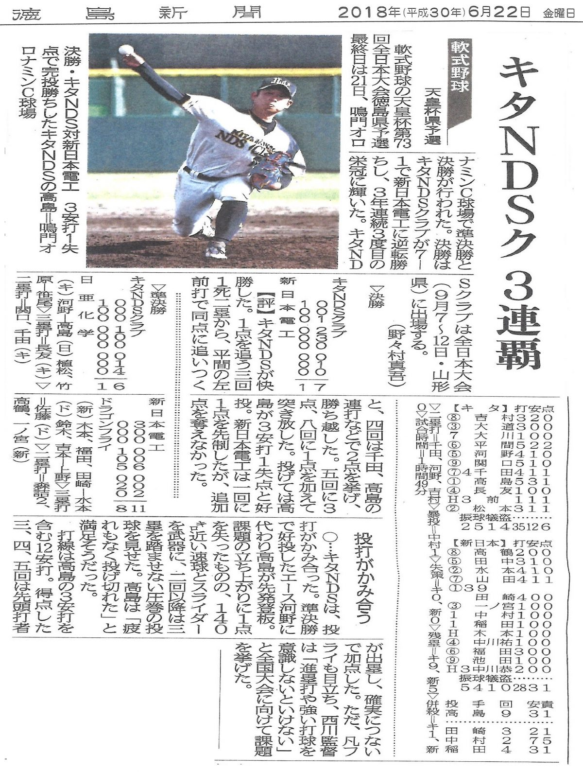 """徳島新聞に""""キタNDSクラブ3連覇""""の記事が掲載されました"""