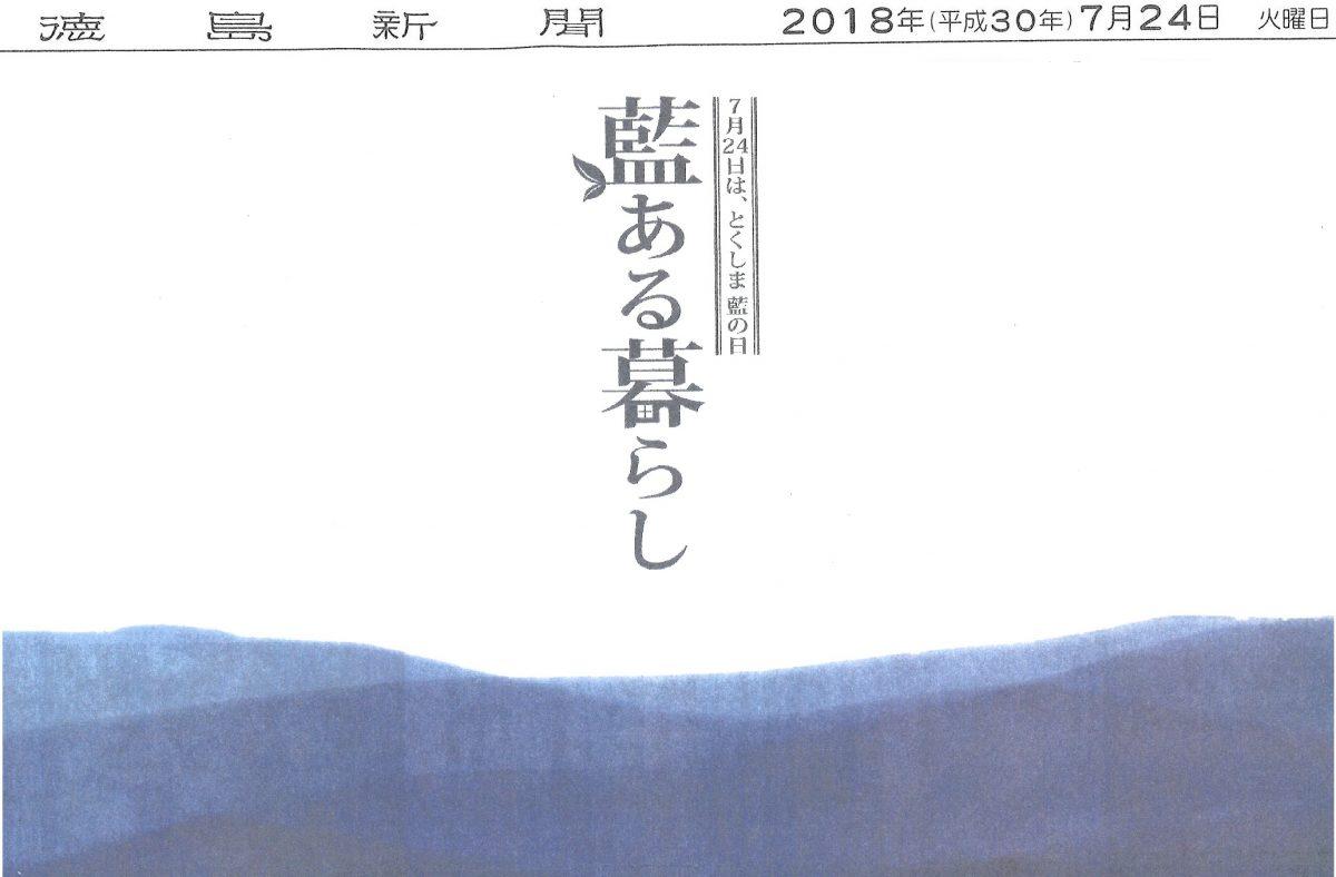 "KITAKIKAIは""藍ある暮らし""を応援しています!"