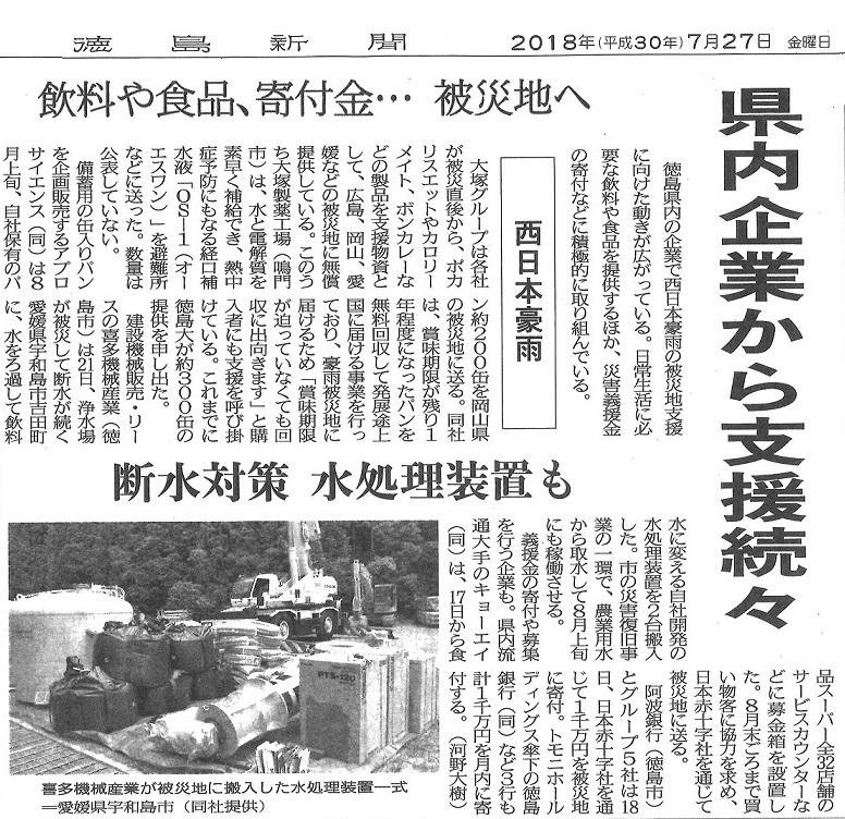 徳島新聞に水処理機の記事が掲載されました!