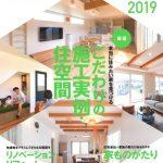 徳島の家づくり2018表紙