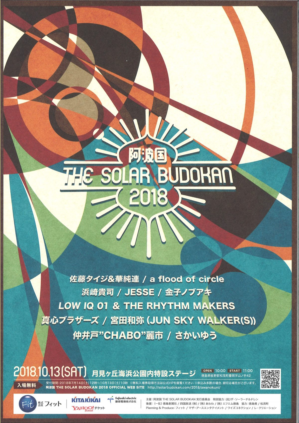 KITAKIKAI は THE SOLAR BUDOKAN を応援しています!