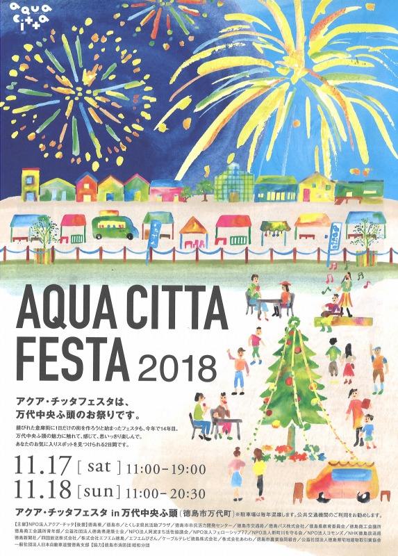 KITAKIKAIはAQUA CITTA FESTA2018を応援しています!