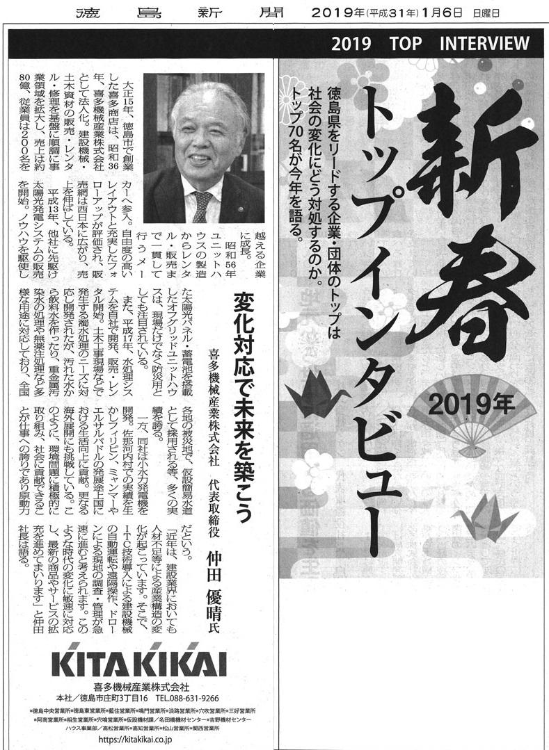 徳島新聞 新春トップインタビュー掲載