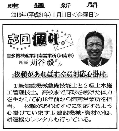"""建通新聞の""""志国便り""""に記事が掲載されました"""