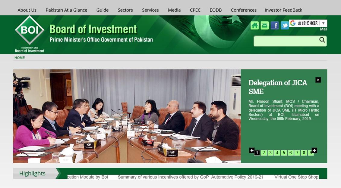 パキスタン投資庁ホームページに掲載されました