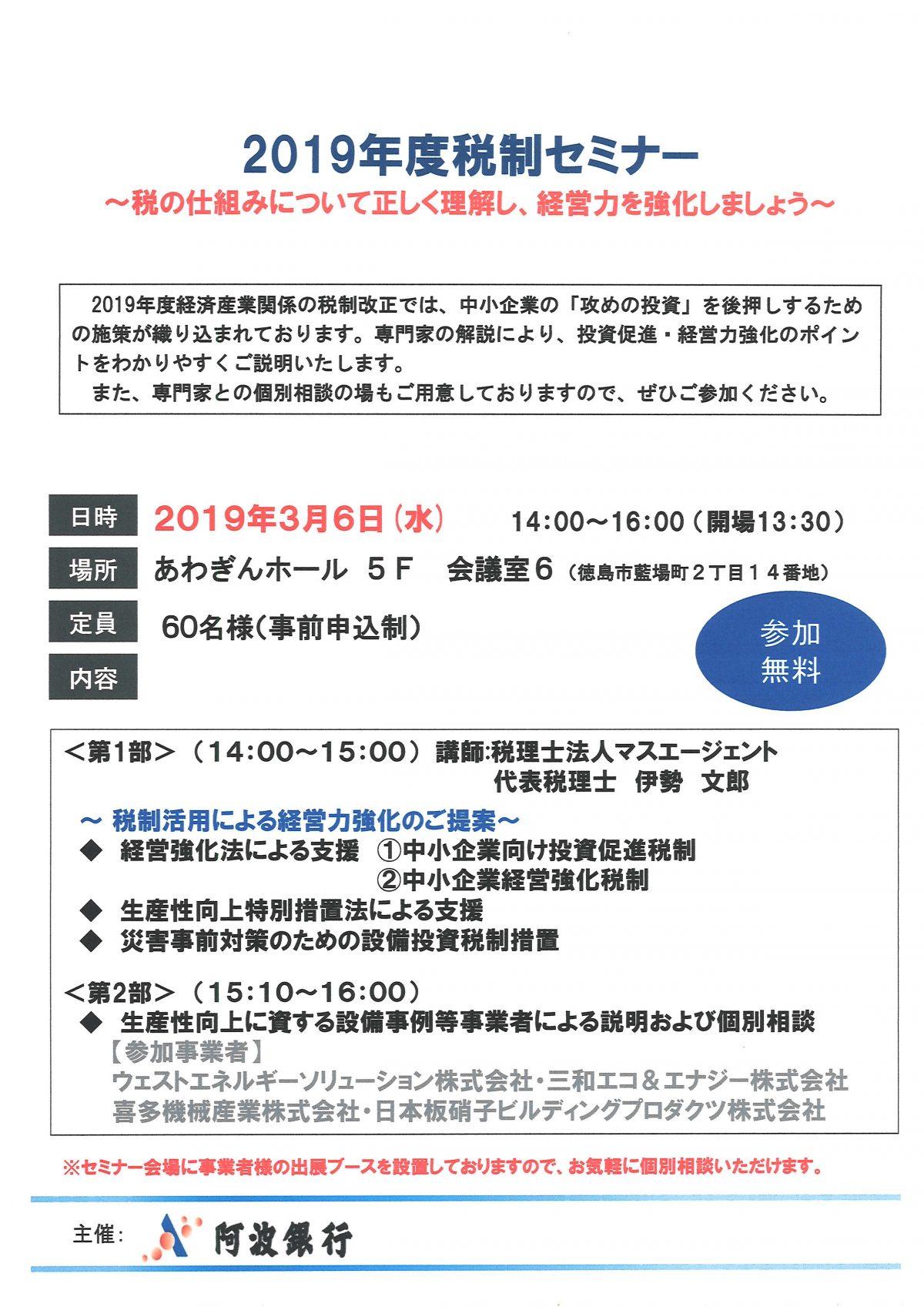 2019年度税制セミナー 参加受付中