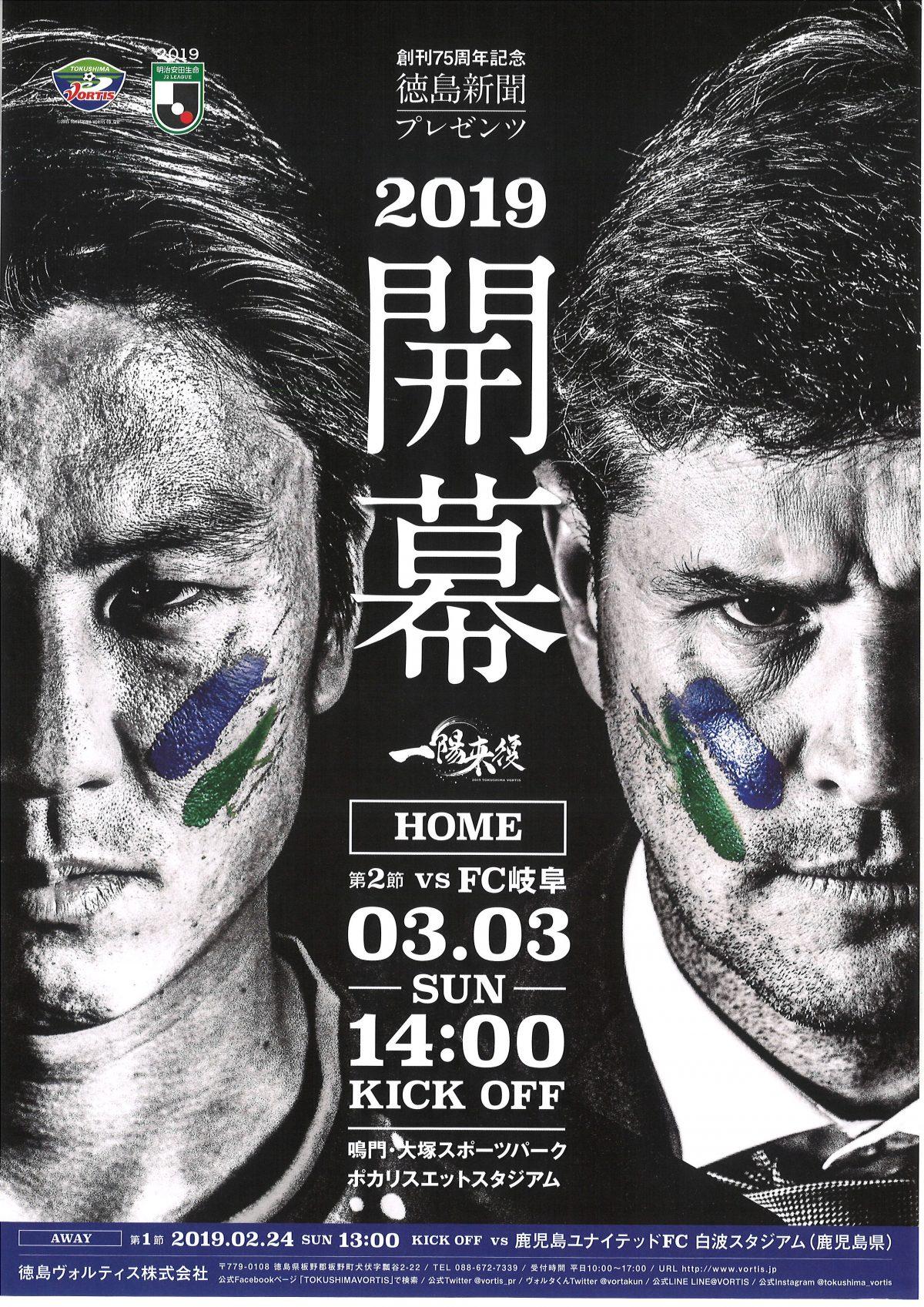 2019徳島ヴォルティス開幕