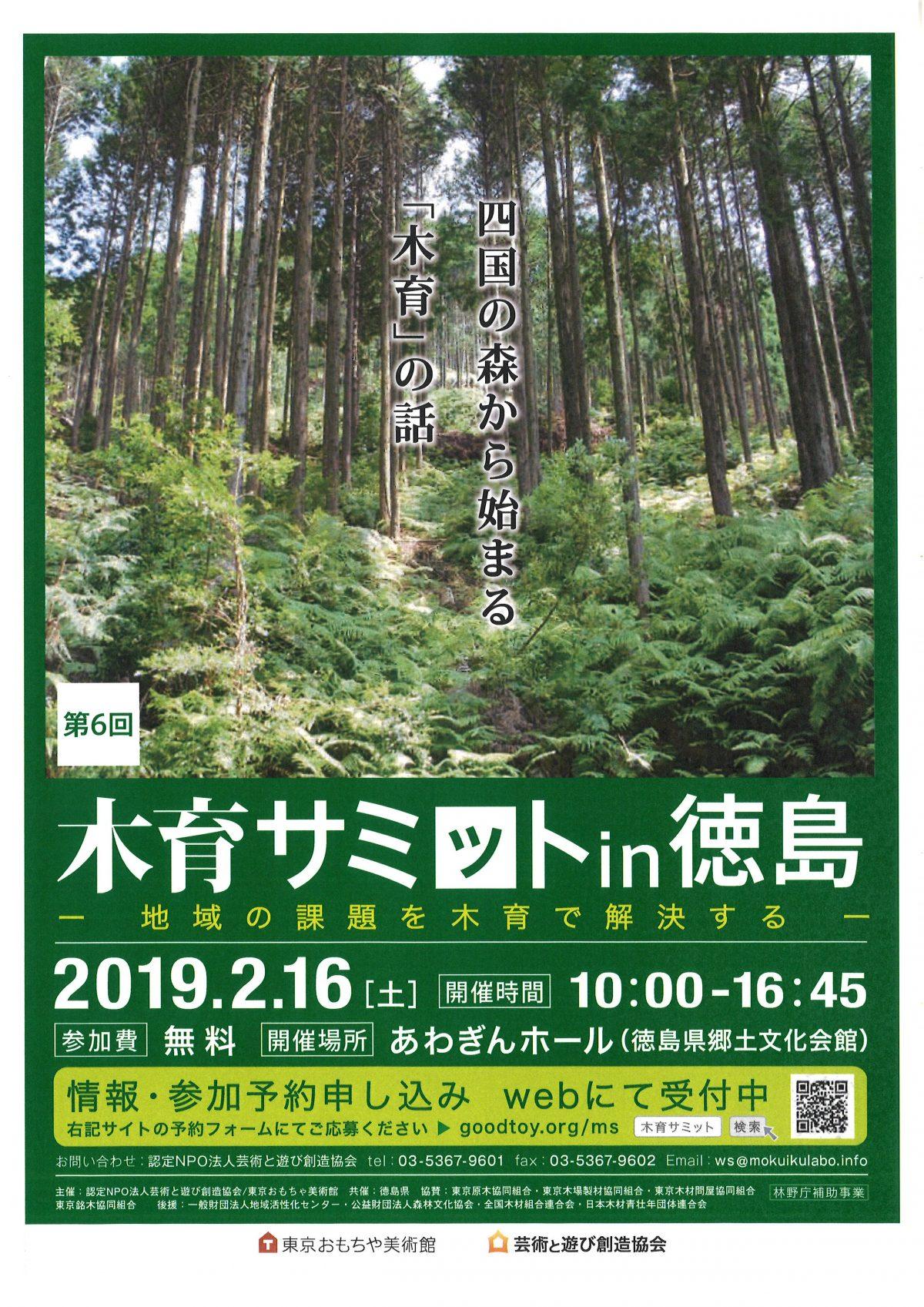 「木育サミット in 徳島」を応援しております