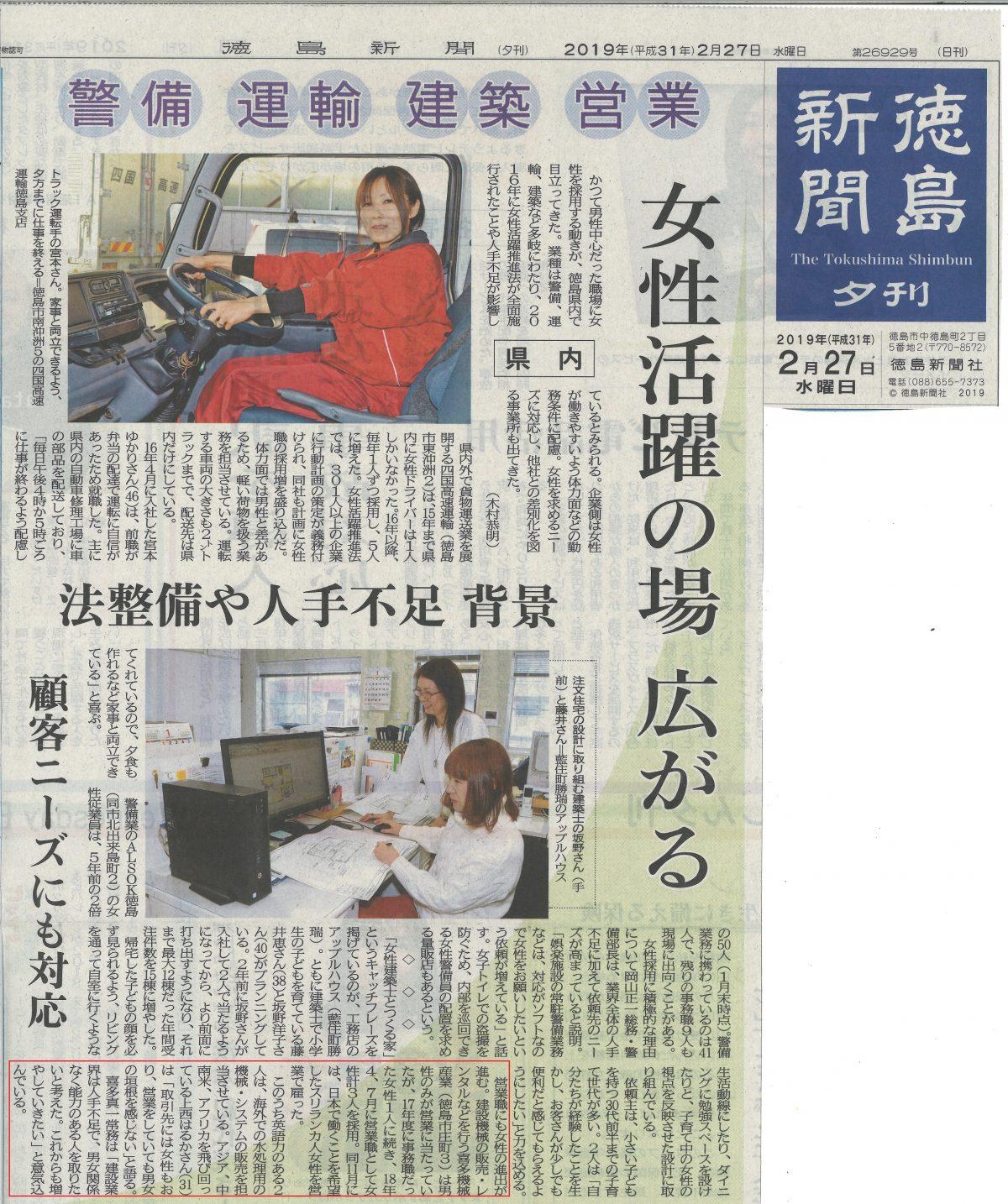 徳島新聞「女性活躍に取り組む企業」として掲載されました