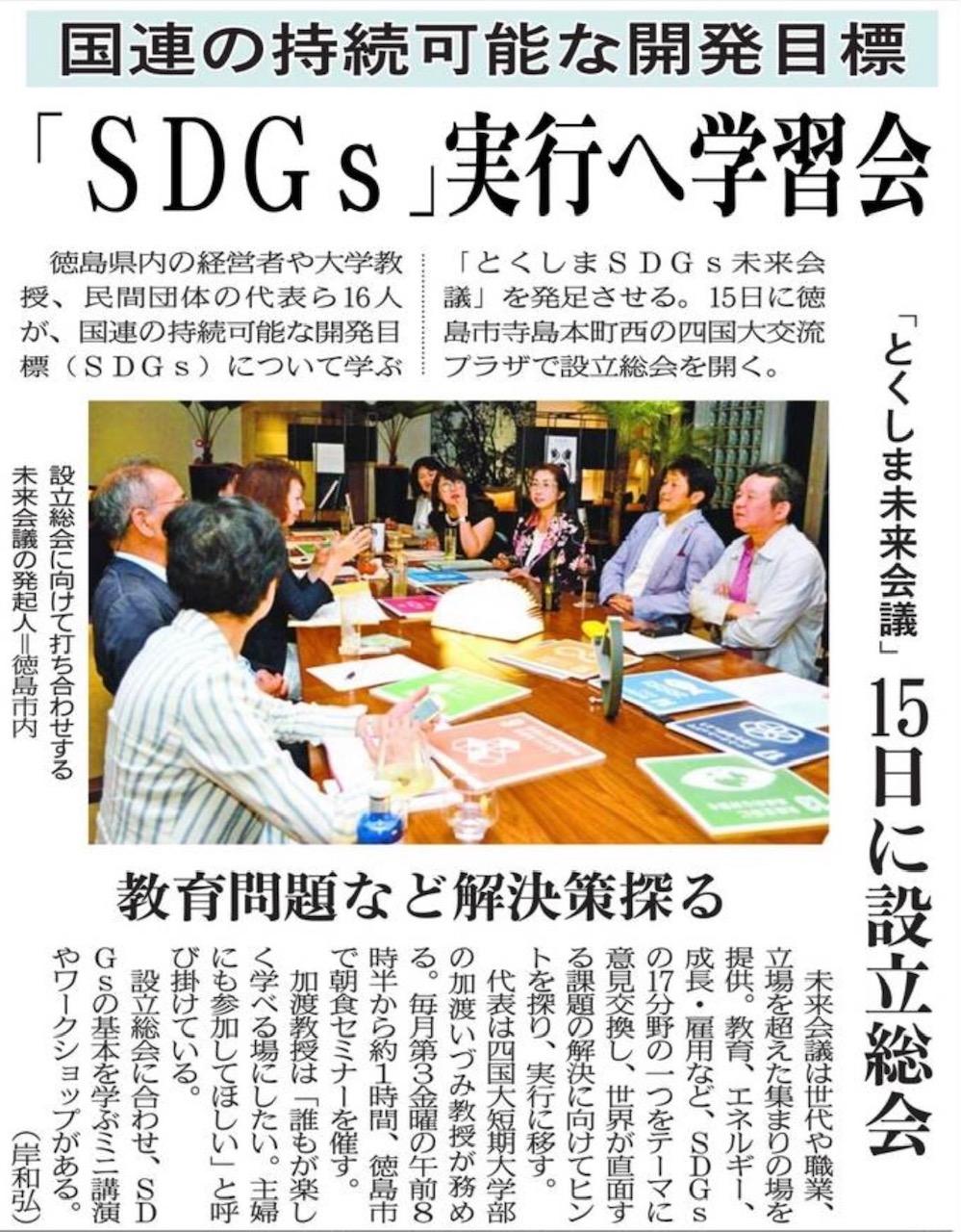 とくしまSDGs未来会議!