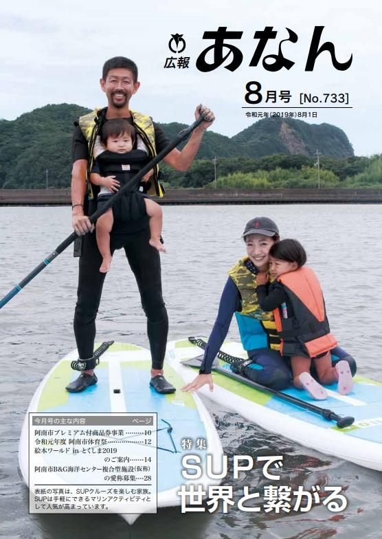 家族でサップ(SUP:Stand Up Paddle surfing)