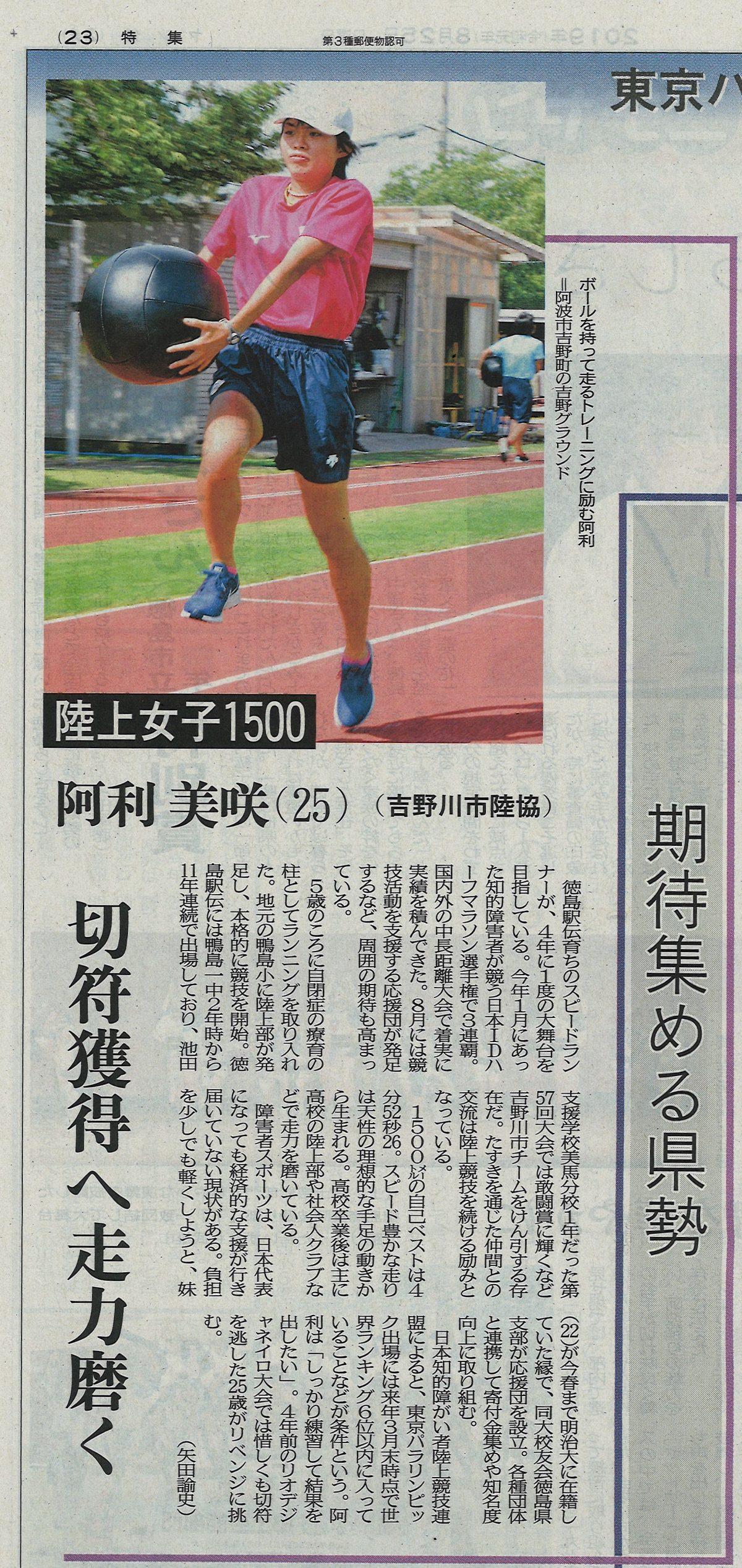 KITAKIKAIは阿利美咲選手を応援しています