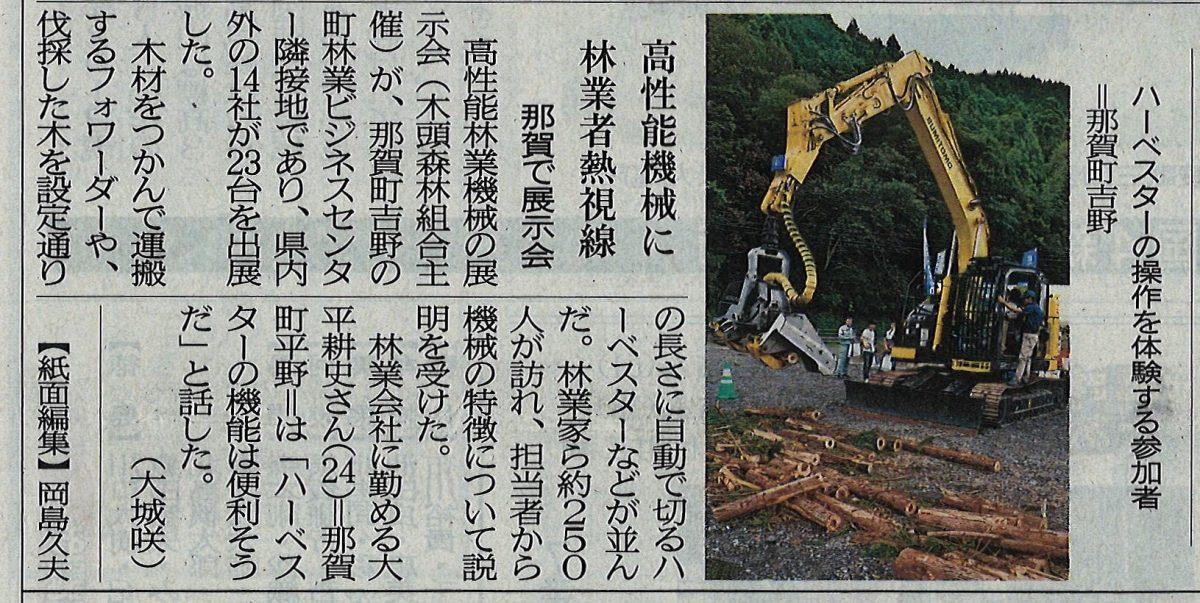 徳島新聞 林業展の記事が掲載されました!