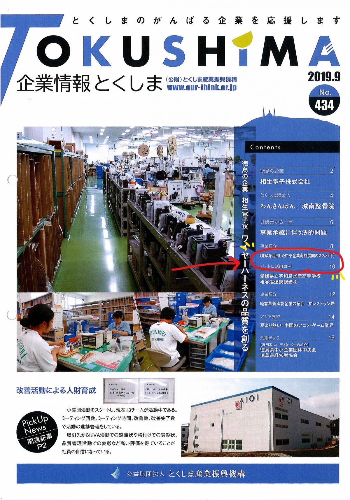 「企業情報とくしま」に小水力発電の記事が掲載されました