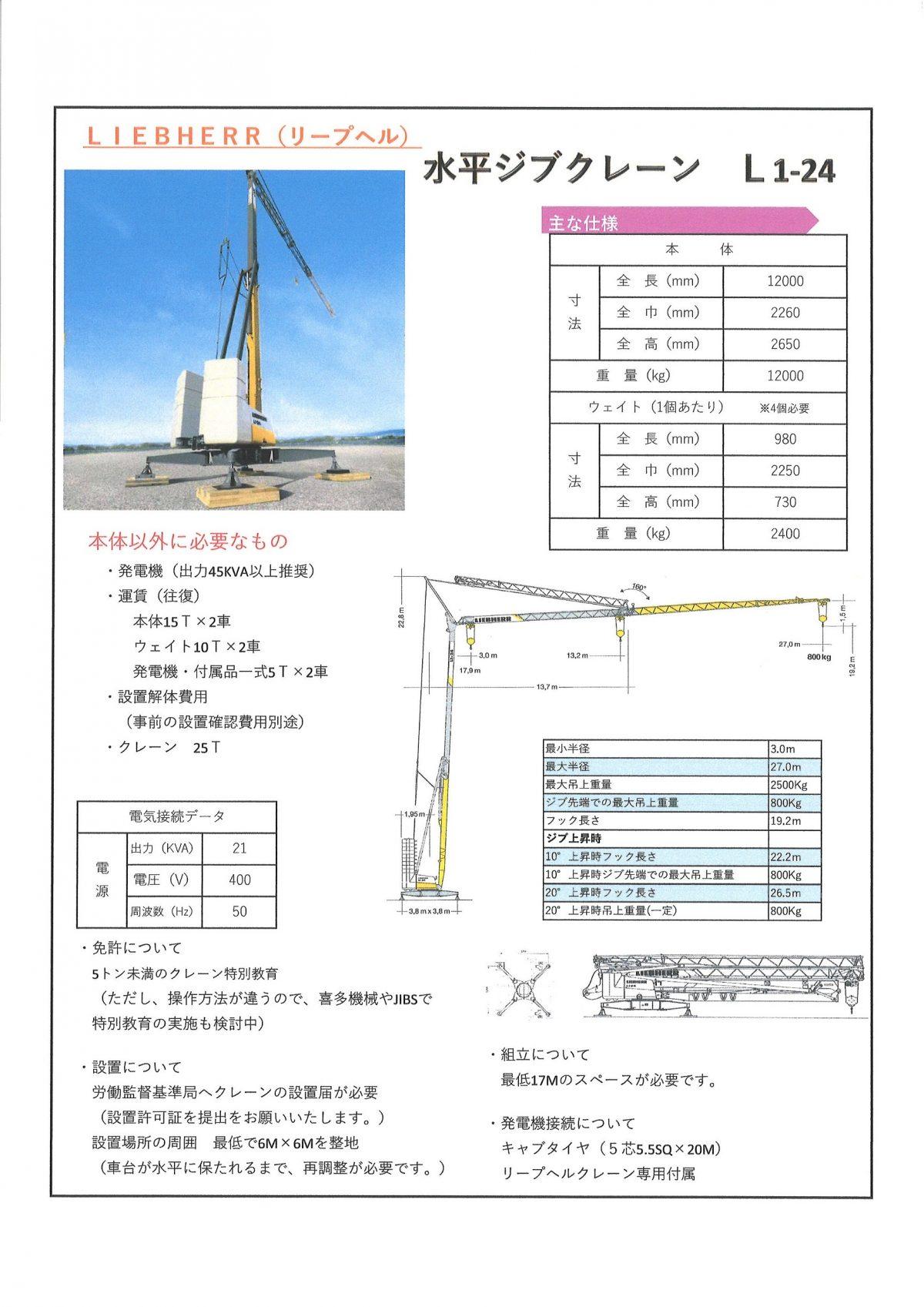 リープヘル水平ジブクレーンL1-24増備