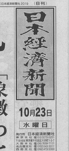 10/23 日本経済新聞