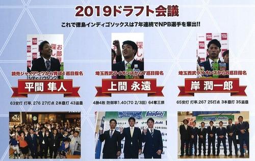 徳島インディゴソックス平間選手、上間選手、岸選手が来社しました♪
