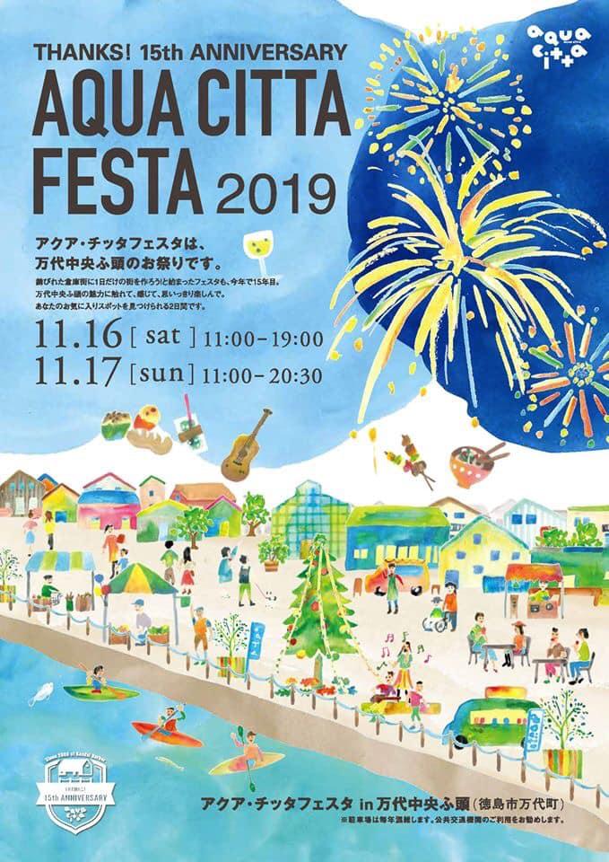 KITAKIKAIはAQUA CITTA FESTA2019を応援しています!