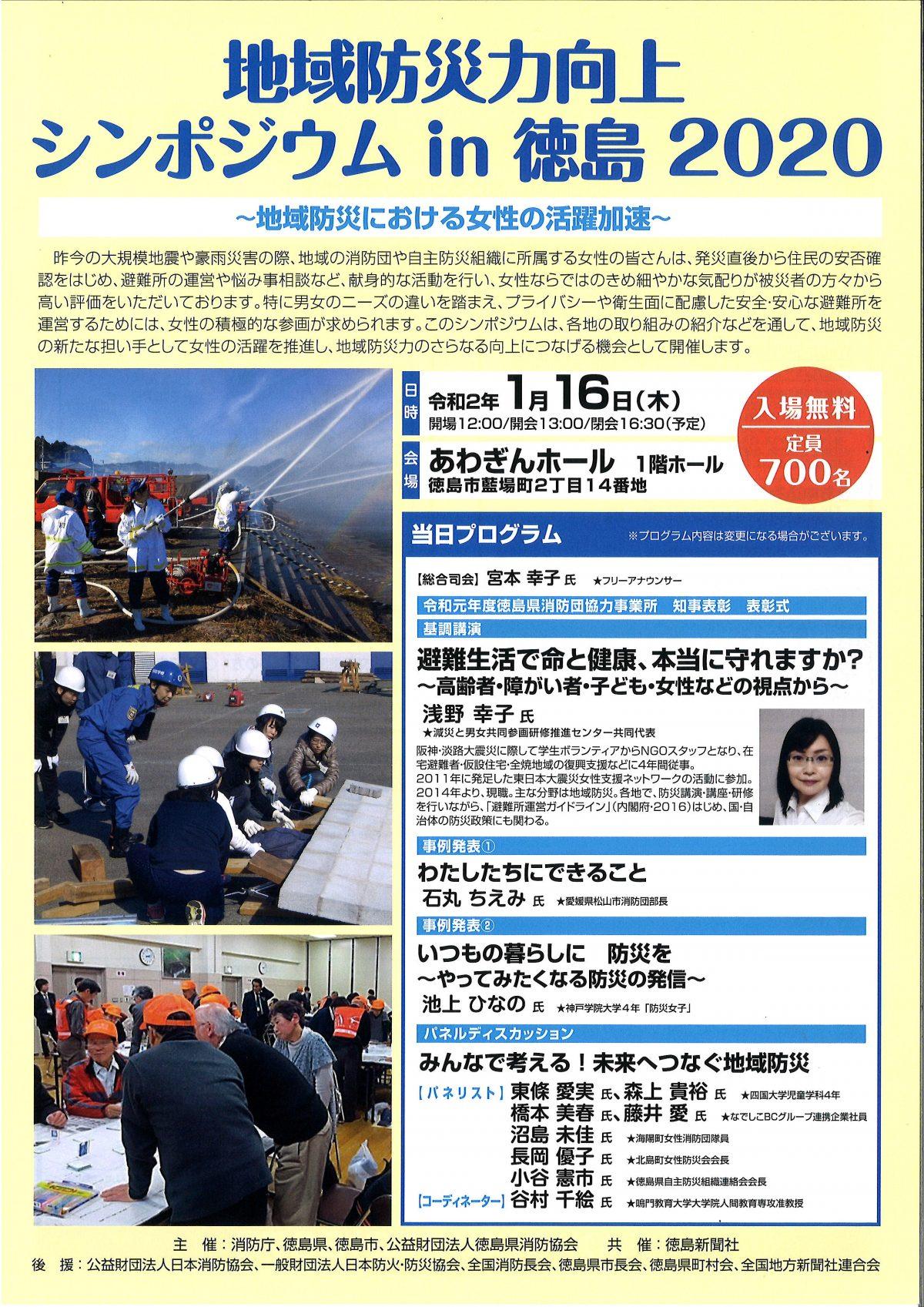 地域防災力向上シンポジウムin徳島2020