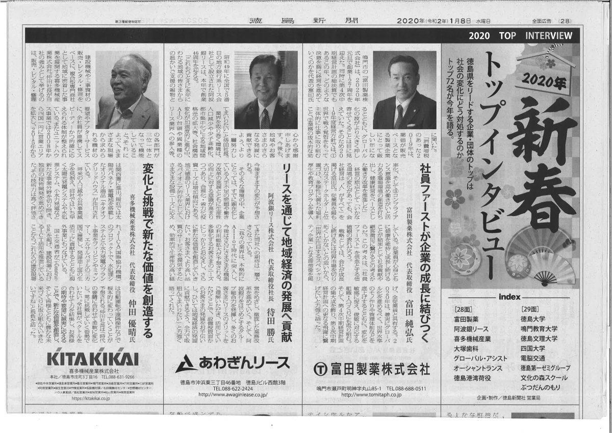 2020年1月8日 徳島新聞