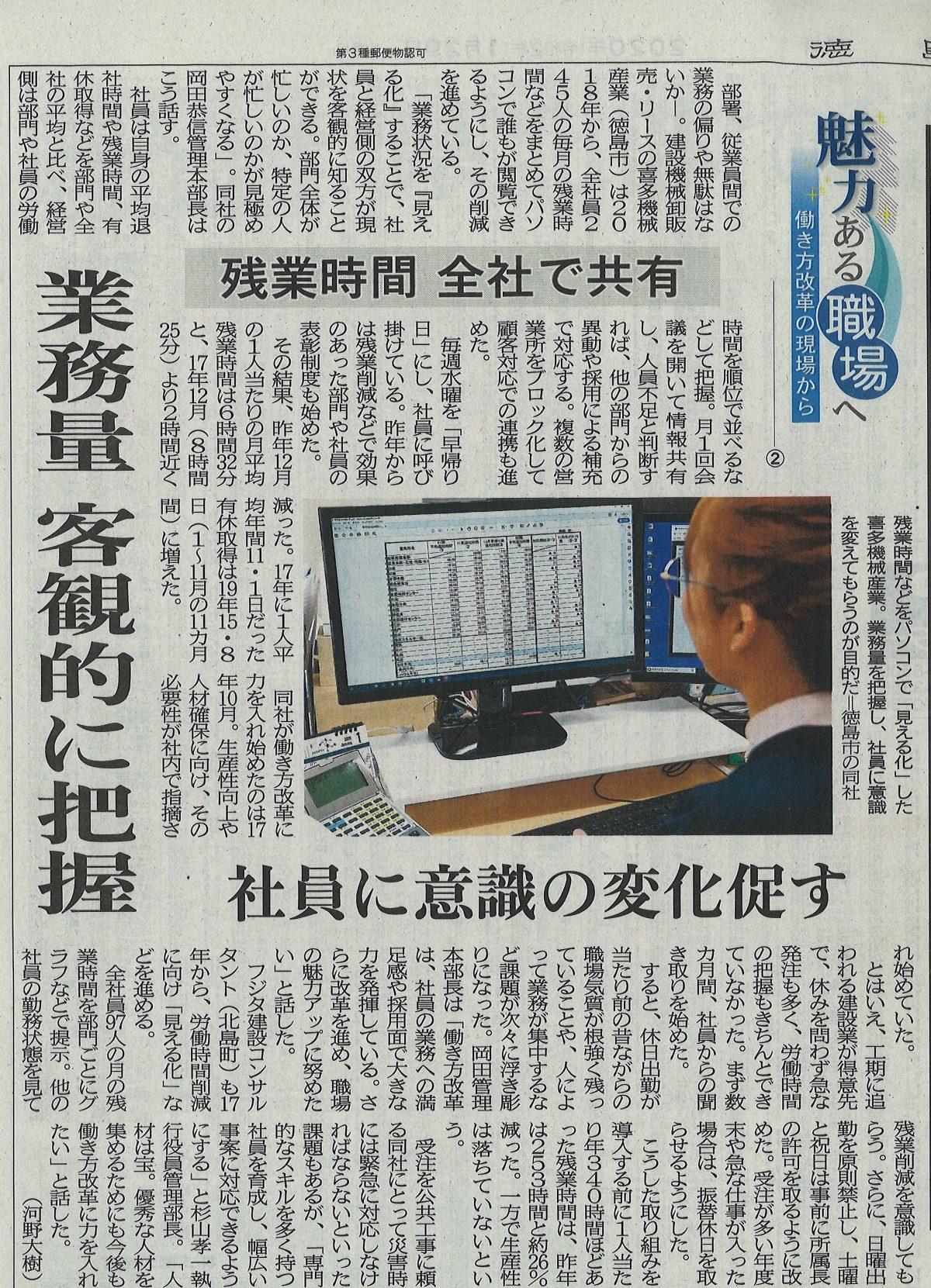 1/29 徳島新聞