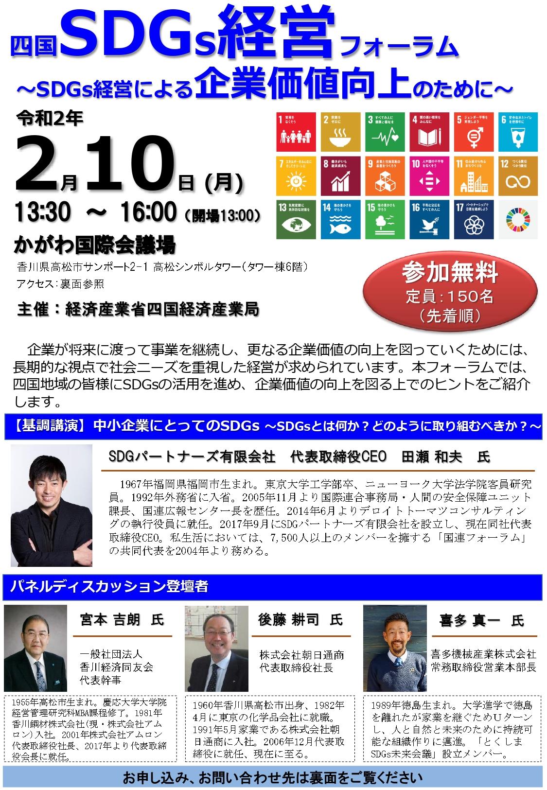 四国SDGs経営フォーラム 喜多登壇 in 高松