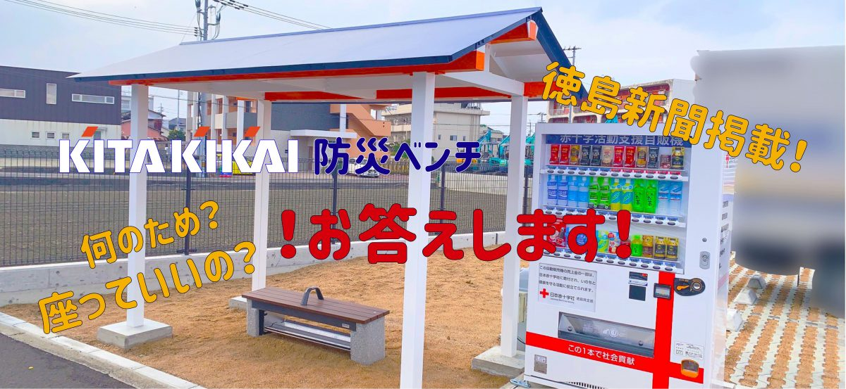 KITAKIKAI防災ベンチ