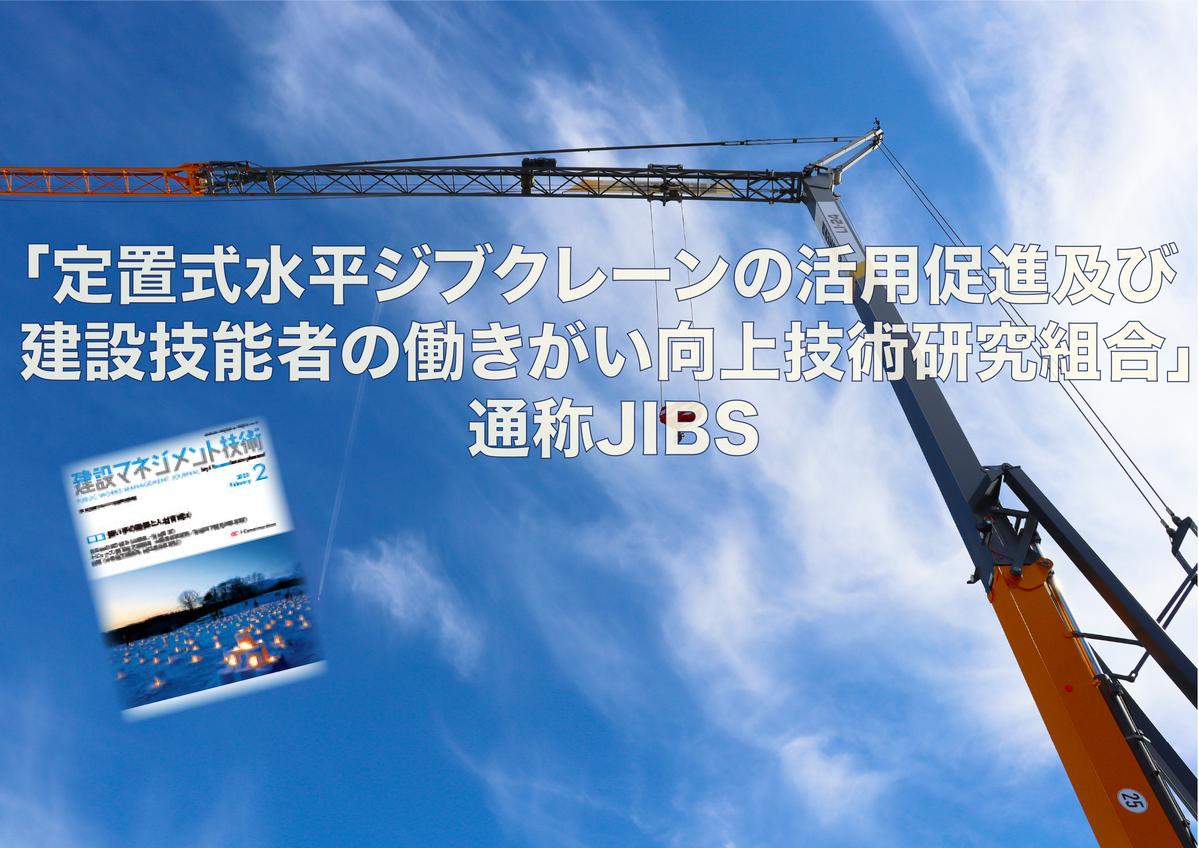 JIBS(ジャイブス)水平ジブクレーンを活用した革命!!