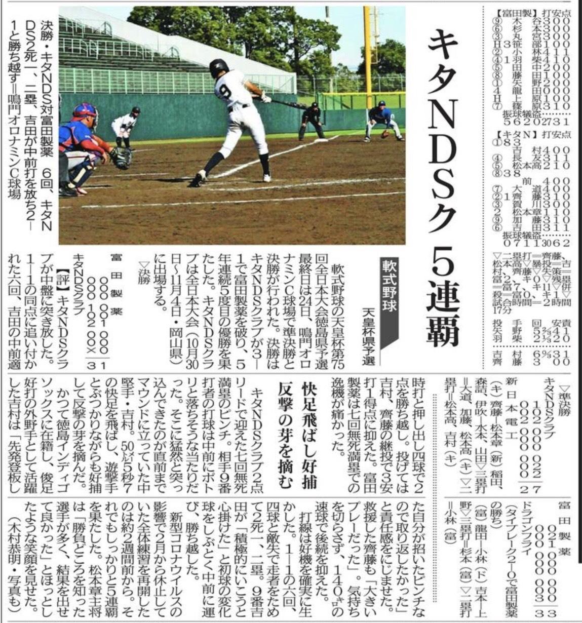 軟式野球 キタNDSクラブ5連覇!!