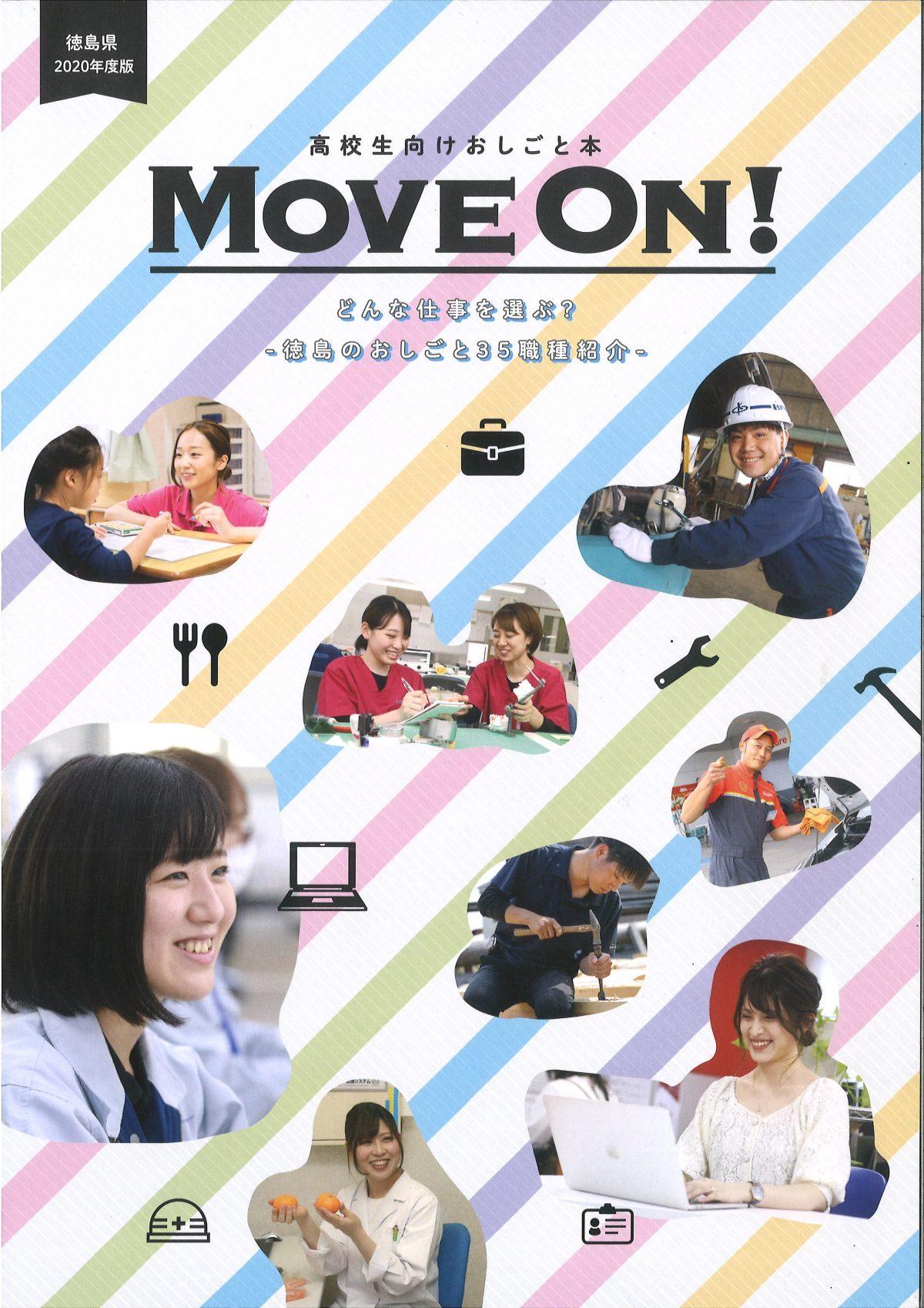 高校生向けおしごと本MOVE ON!に掲載されました♪