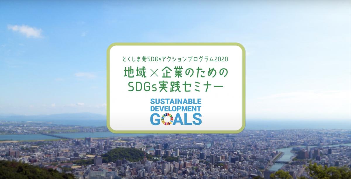 動画で学ぶ「地域×企業のためのSDGs実践セミナー」