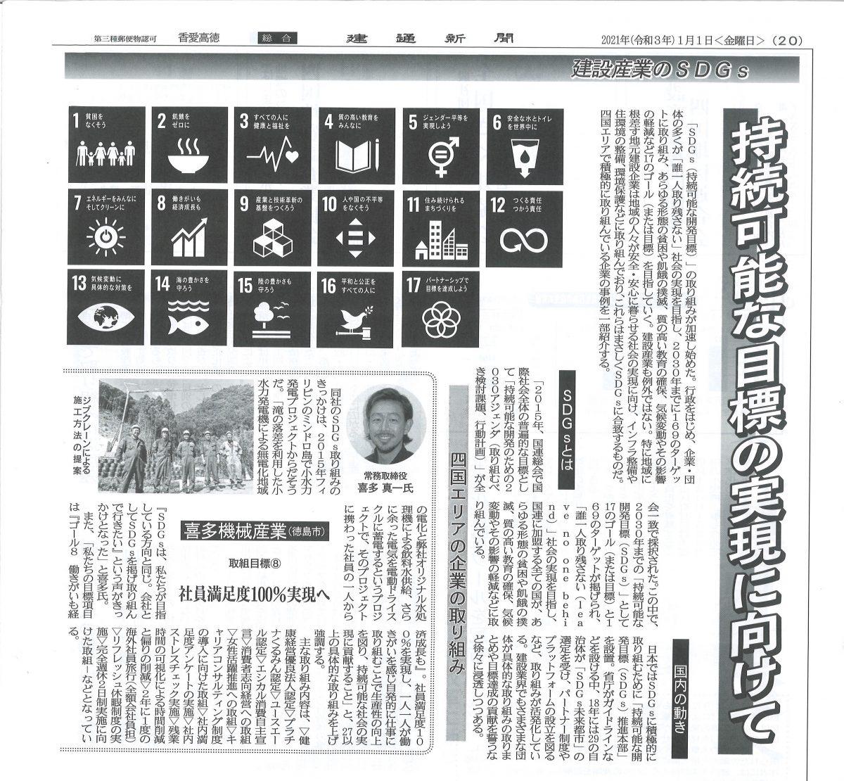 建通新聞掲載 SDGsの取組