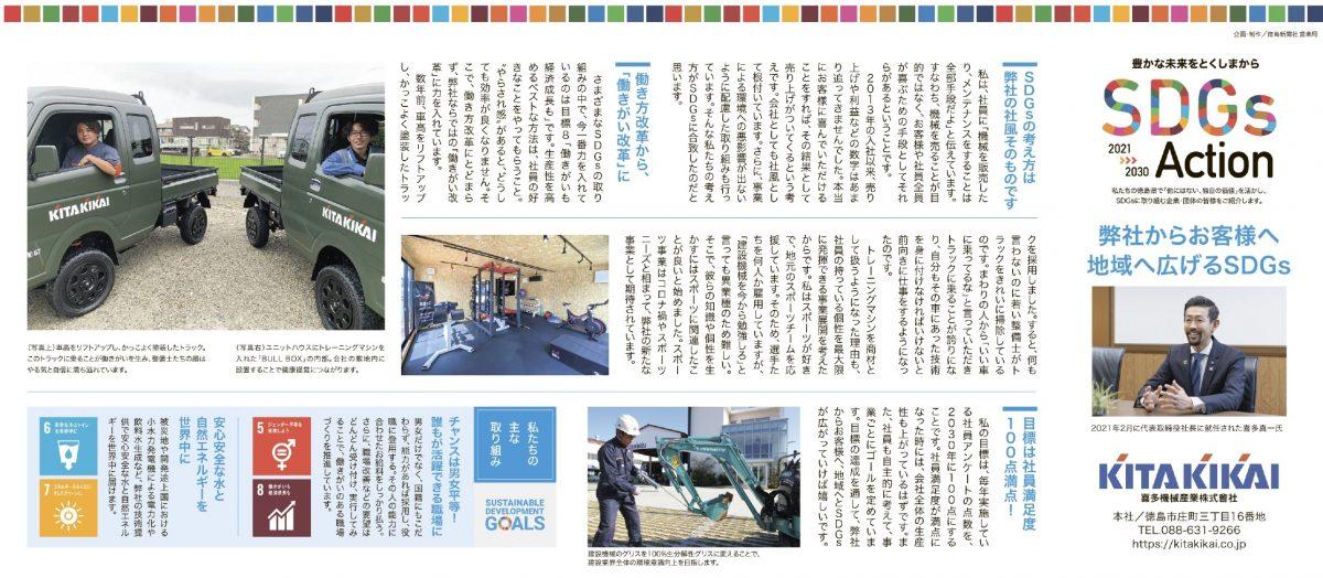 3/26 徳島新聞掲載