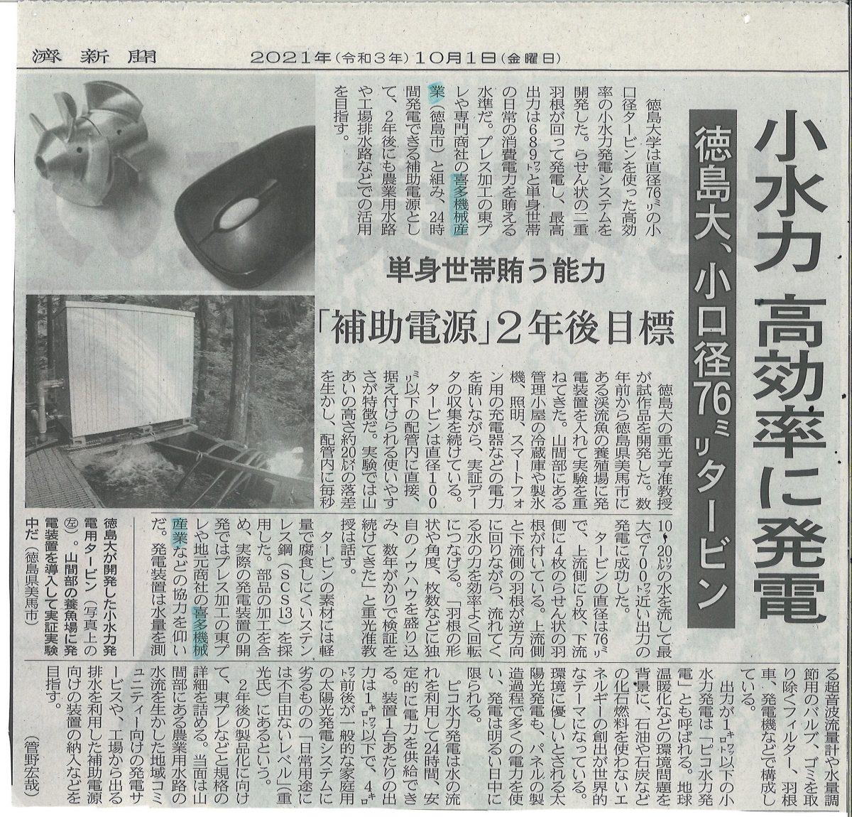 10/1 日経新聞に掲載されました!